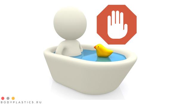 Запрещено погружаться в ванну