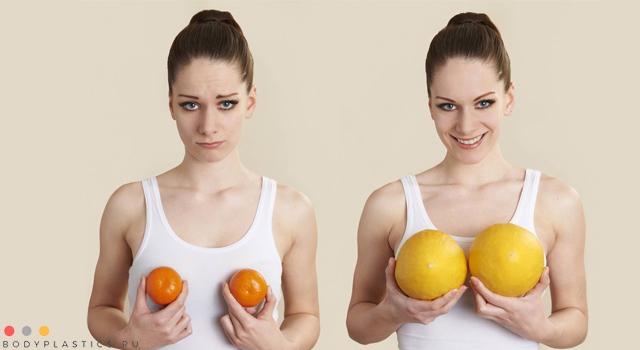 как увеличить грудь дома
